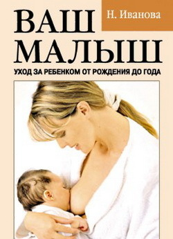 Фото - Наталья Иванова Ваш малыш. Уход за ребенком от рождения до года бердникова ю здоровый малыш 110 практических советов по уходу за ребенком