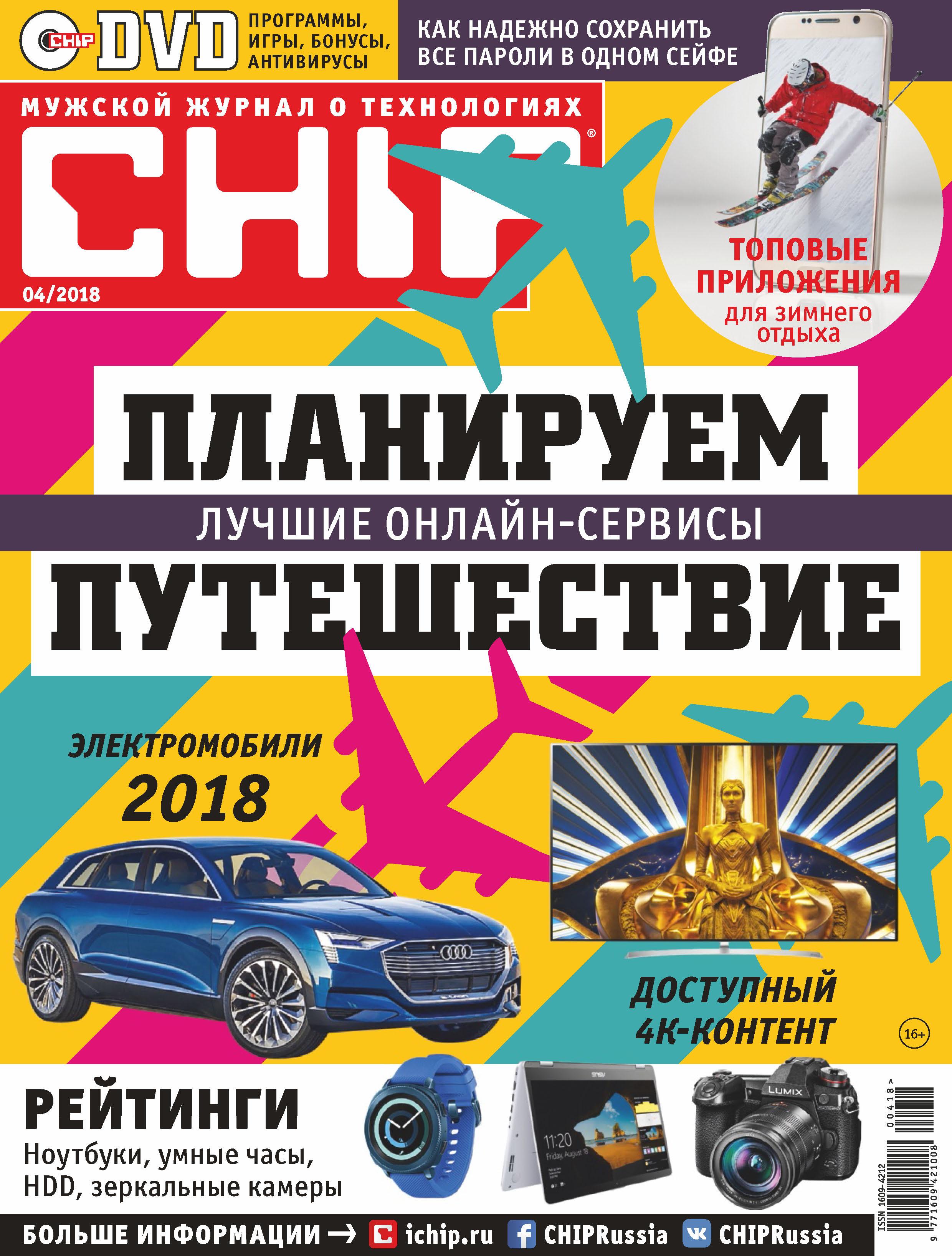 CHIP. Журнал информационных технологий. №04/2018 ( Отсутствует  )