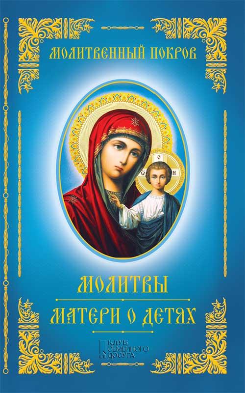Фото - Сборник Молитвенный покров. Молитвы матери о детях акафисты и молитвы чтомые о детях