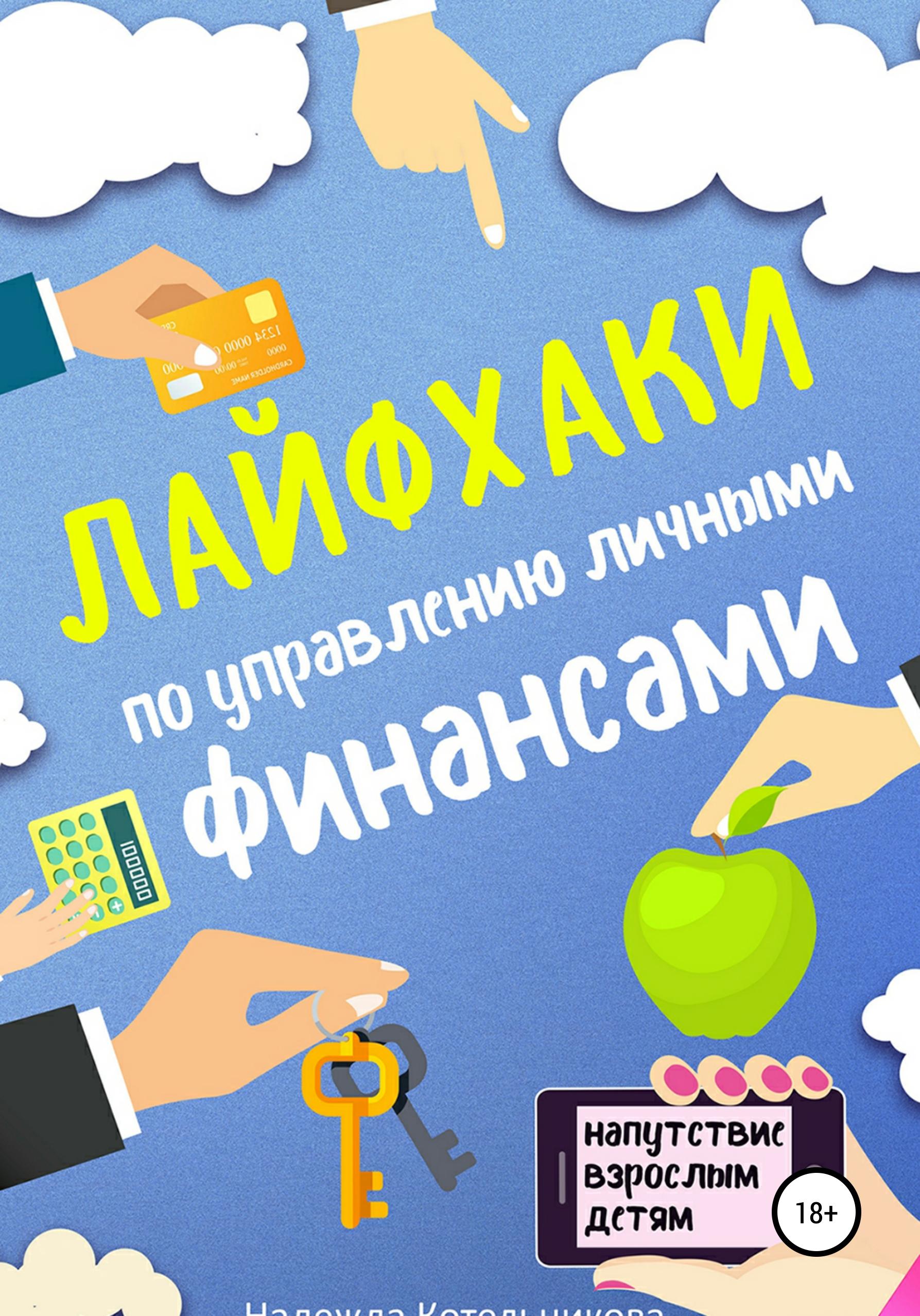 Обложка книги Лайфхаки по управлению личными финансами