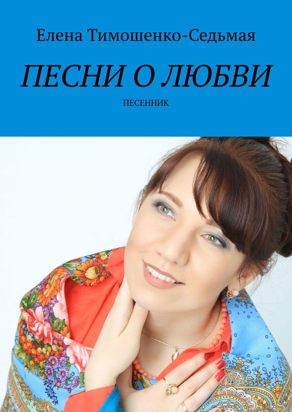 Елена Тимошенко-Седьмая Песни о любви. Песенник