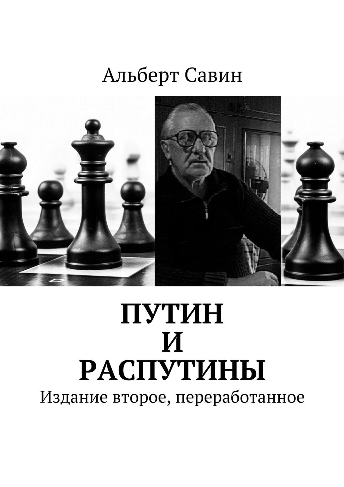 Альберт Федорович Савин Путин ираспутины. Издание второе, переработанное