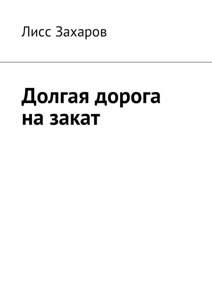 Лисс Захаров Долгая дорога назакат татьяна форш долгая дорога к трону
