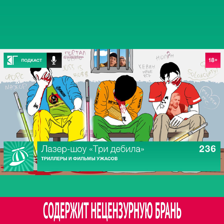 Михаил Судаков Выпуск 236: Триллеры и фильмы ужасов коллекция фильмов триллеры выпуск 3 4 dvd
