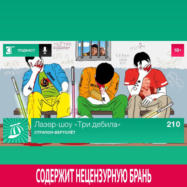 Михаил Судаков Выпуск 210: Страпон-вертолёт you2toys triple teaser многофункциональный страпон