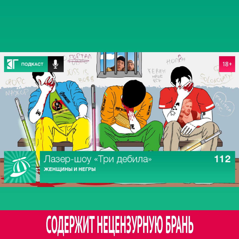 Михаил Судаков Выпуск 112: Женщины и негры цены