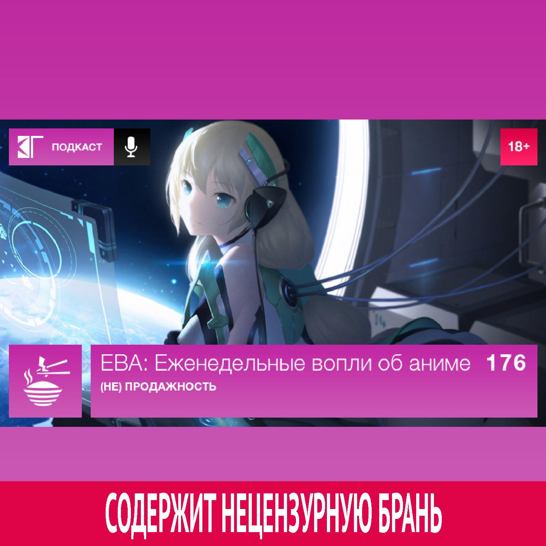 Михаил Судаков Выпуск 176: (Не) продажность