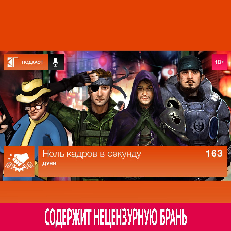Михаил Судаков Выпуск 163: Дуня михаил судаков выпуск 163 комар раздора