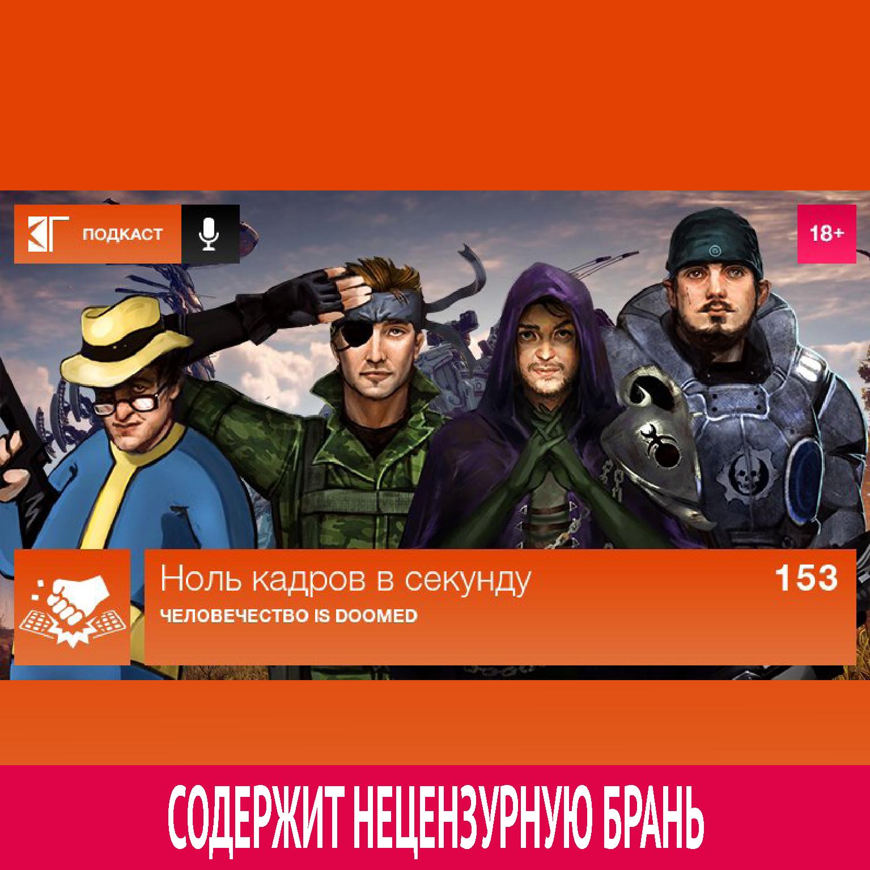 Михаил Судаков Выпуск 153: Человечество is Doomed