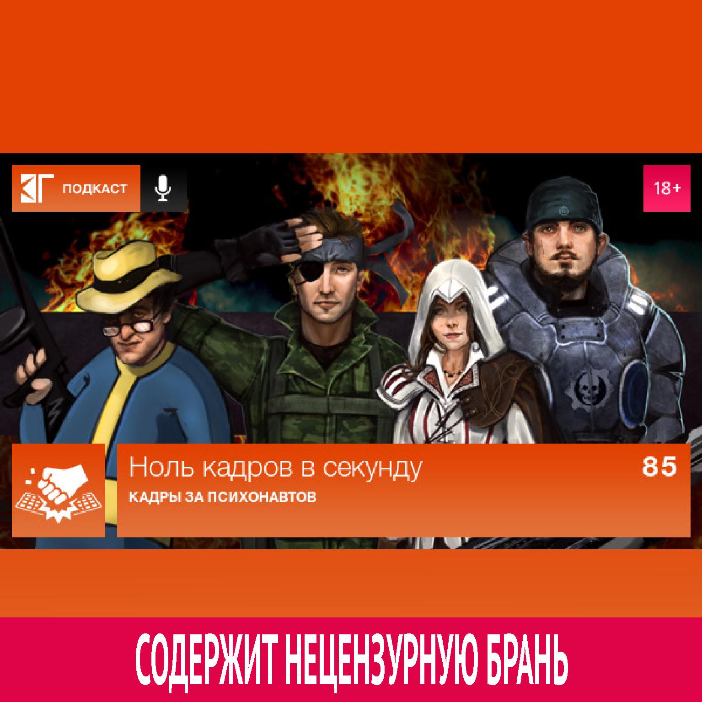 цена на Михаил Судаков Выпуск 85: Кадры за Психонавтов