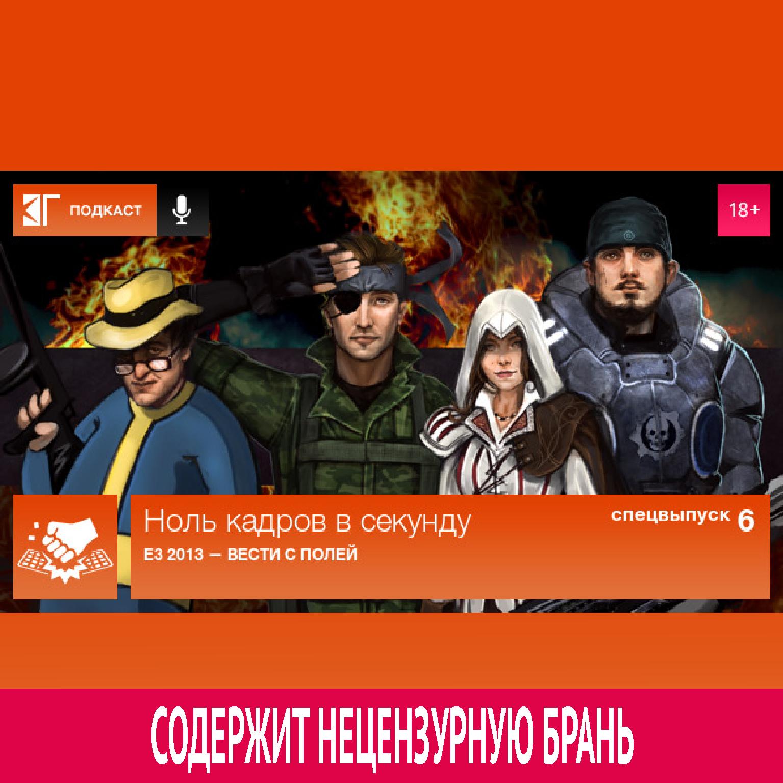 Спецвыпуск 6: E3 2013 — Вести с полей