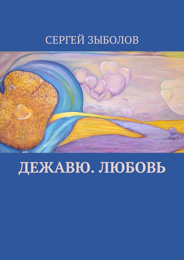 Сергей Зыболов Дежавю. Любовь