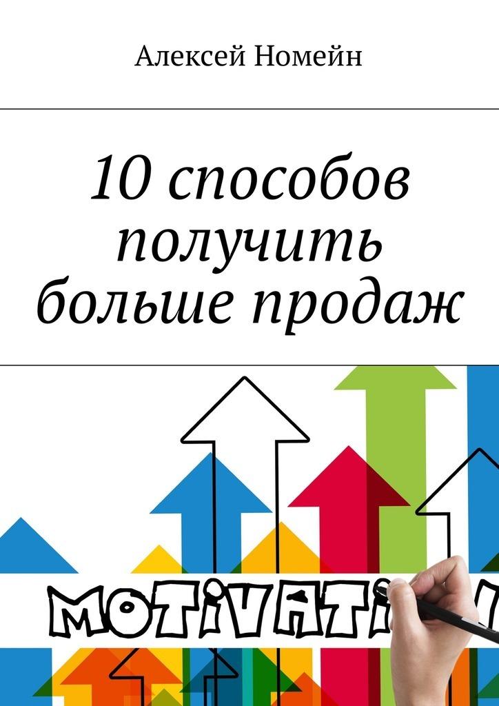 Алексей Номейн 10 способов получить больше продаж николай мрочковский 99 инструментов продаж эффективные методы получения прибыли