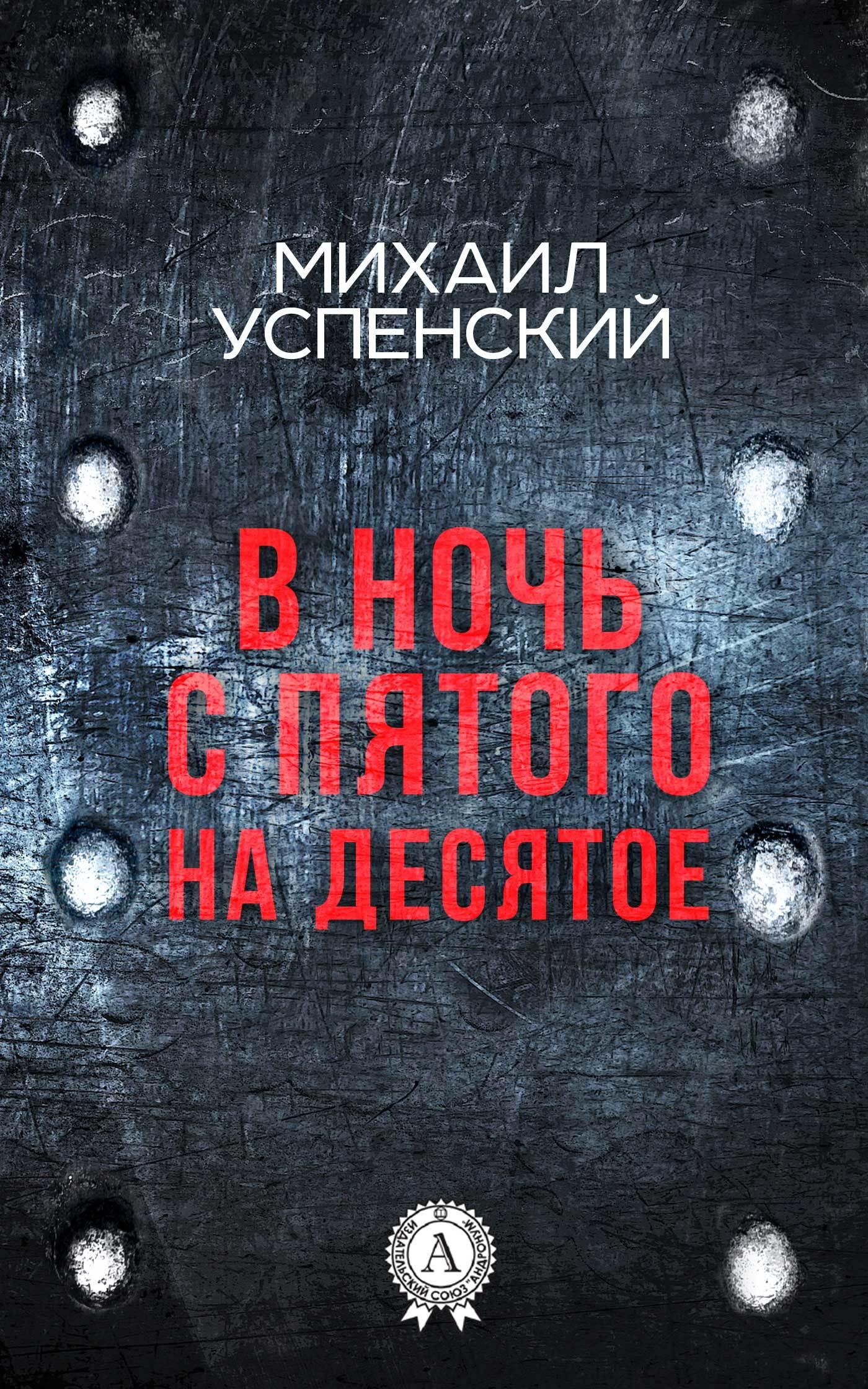 Михаил Успенский В ночь с пятого на десятое алтей и ко волшебные слова