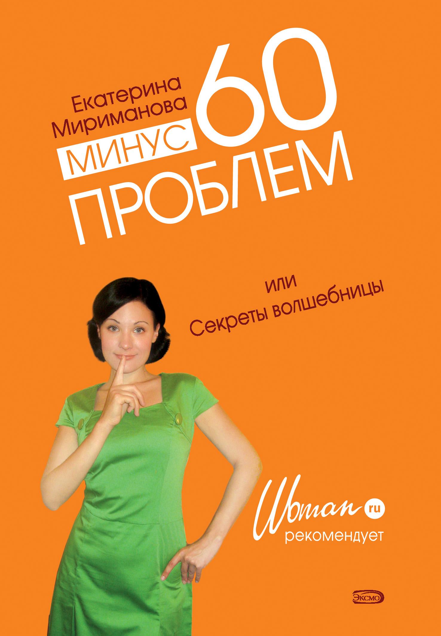 Екатерина Мириманова Минус 60 проблем, или Секреты волшебницы