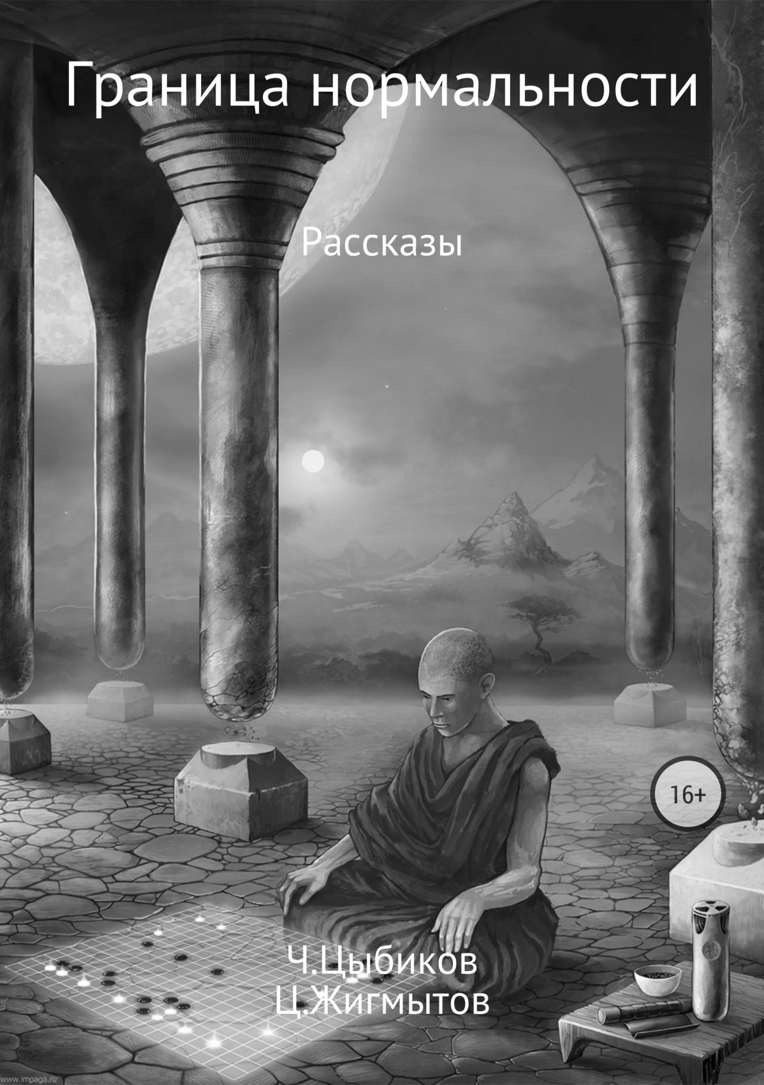 Чингиз Григорьевич Цыбиков Граница нормальности дмитрий моисеев сборник рассказов