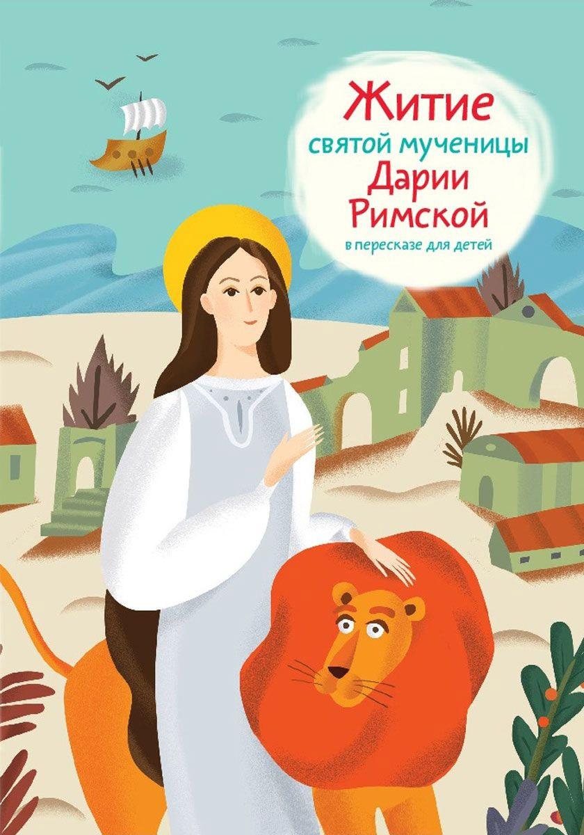 Александр Ткаченко Житие святой мученицы Дарии Римской в пересказе для детей