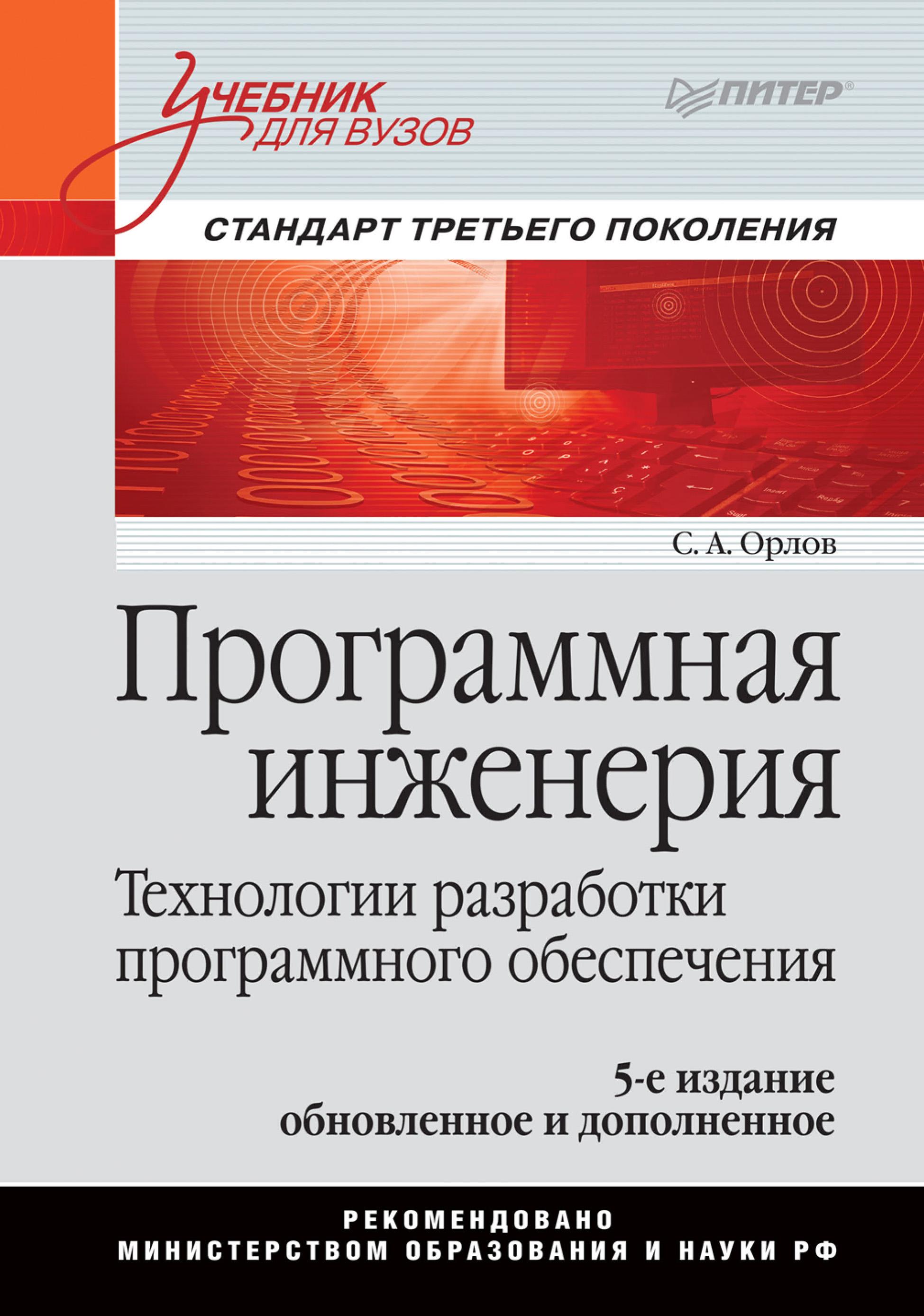 С. А. Орлов Программная инженерия. Учебник для вузов
