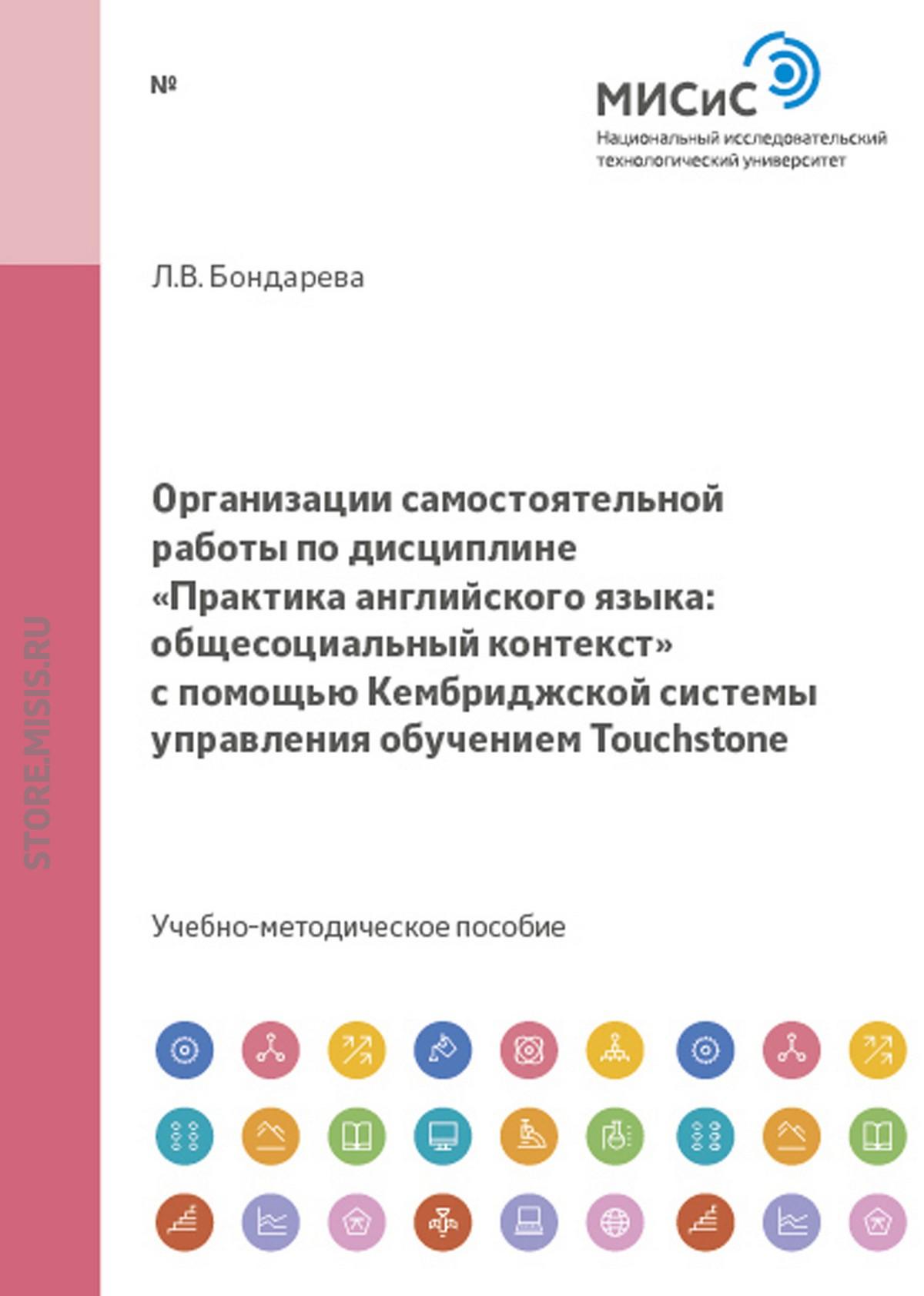 Организации самостоятельной работы по дисциплине «Практика английского языка: общесоциальный контекст» с помощью Кембриджской системы управления обучением Touchstone