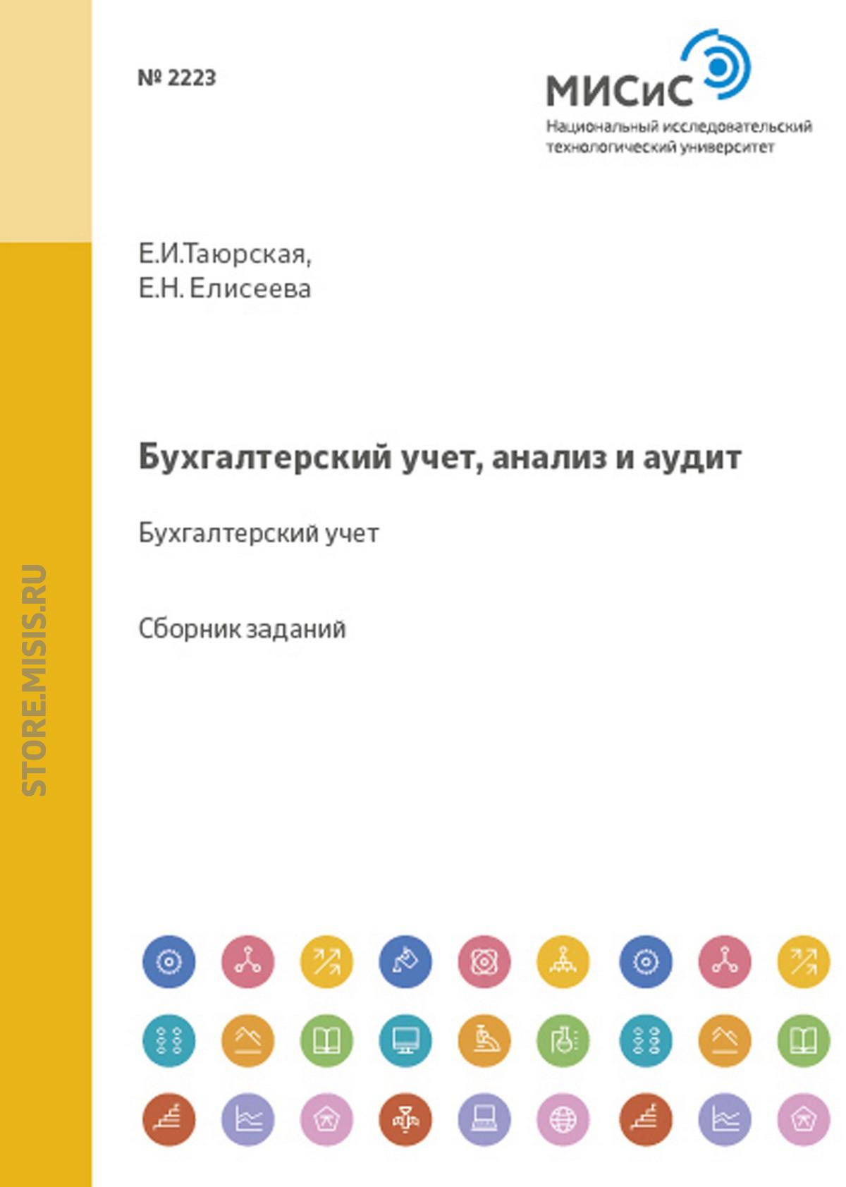 Евгения Елисеева Бухгалтерский учет, анализ и аудит. Бухгалтерский учет