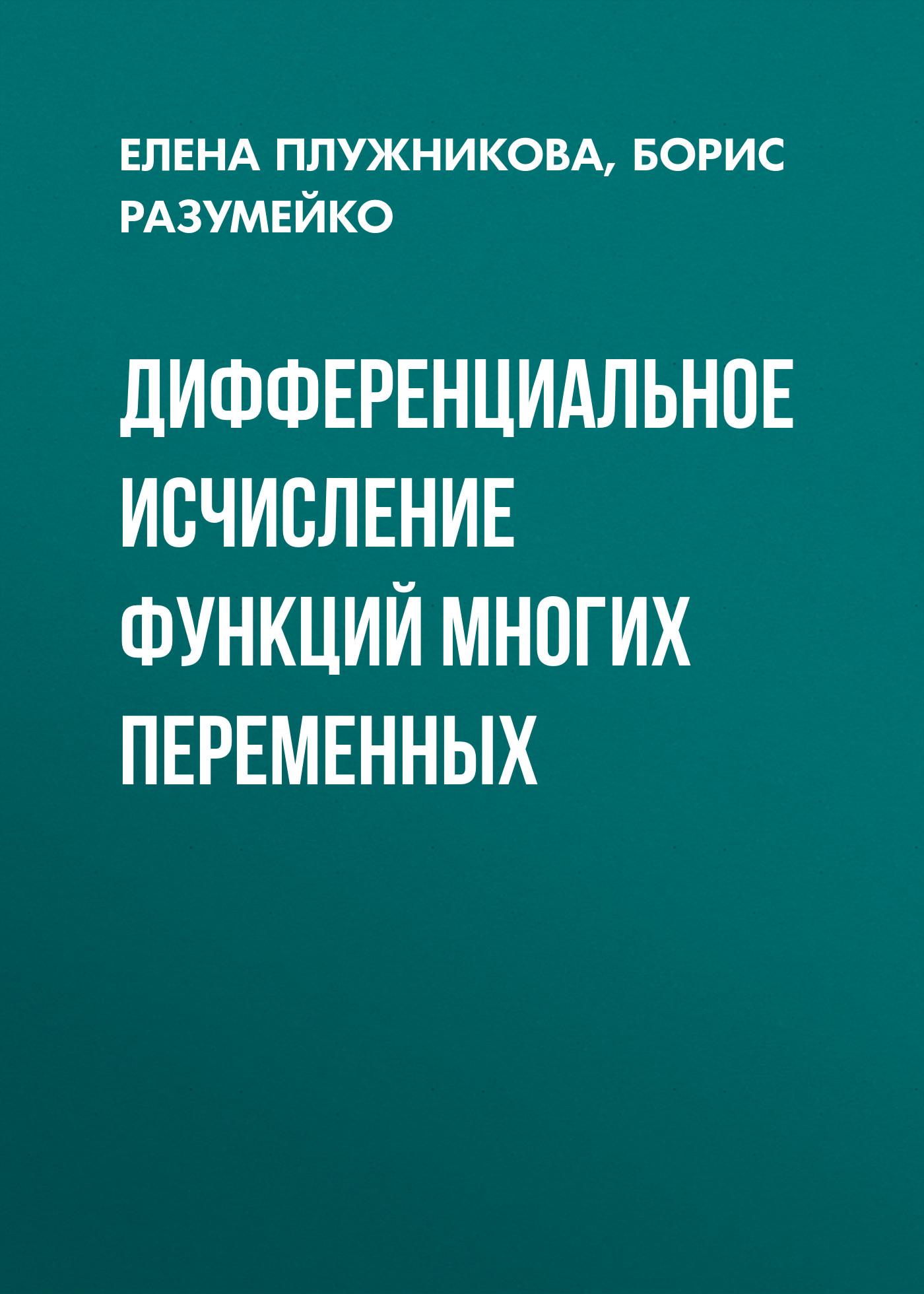 Е. Л. Плужникова Дифференциальное исчисление функций многих переменных недорого