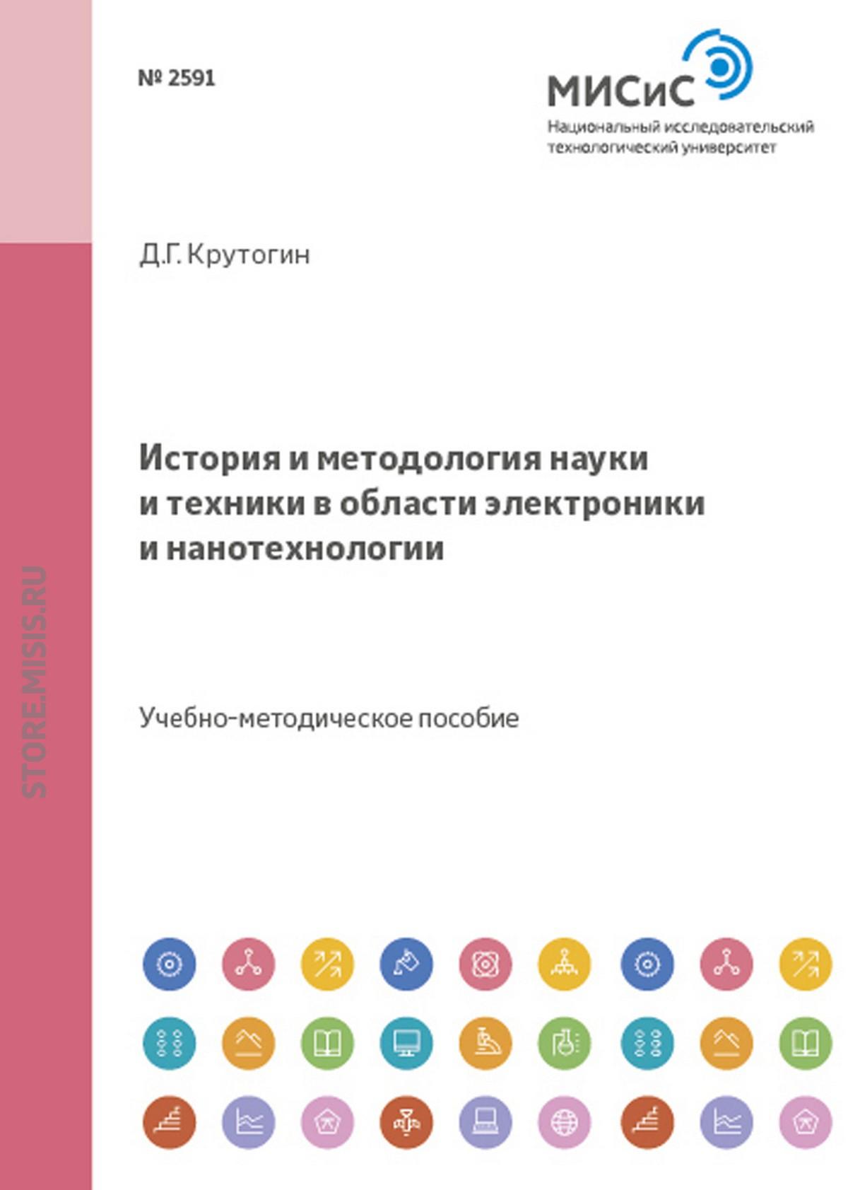 Дмитрий Крутогин История и методология науки и техники в области электроники и нанотехнологии