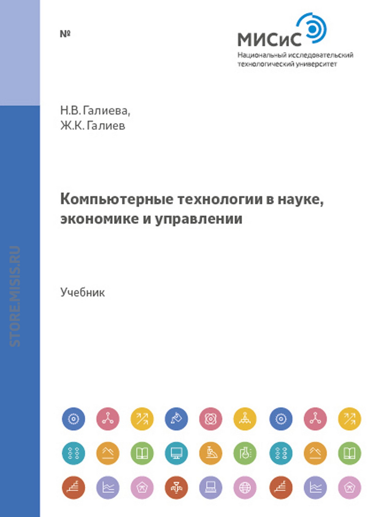 Н. В. Галиева Компьютерные технологии в науке, экономике и управлении цена