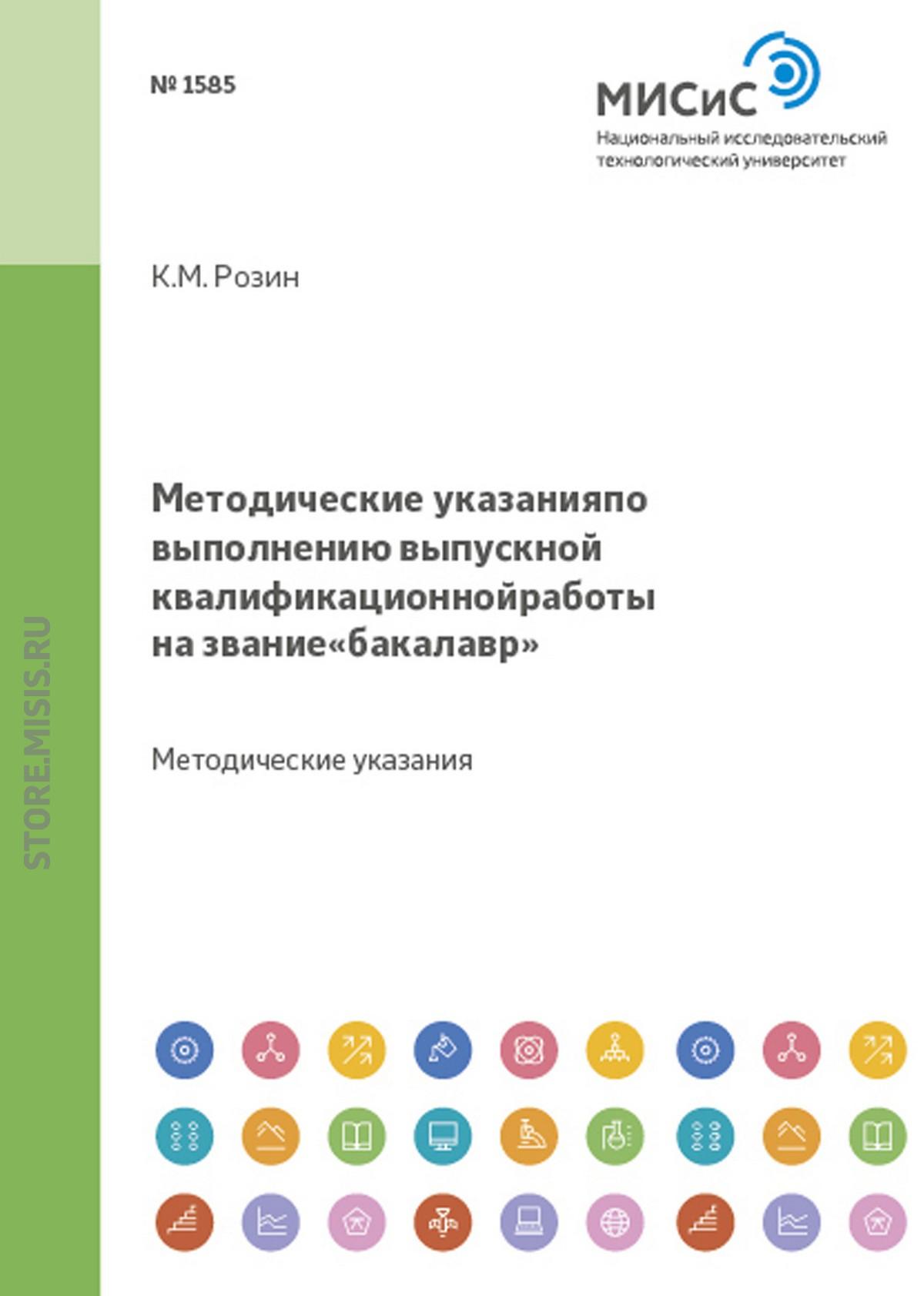 Константин Розин Методические указания по выполнению выпускной квалификационной работы на звание «бакалавр»