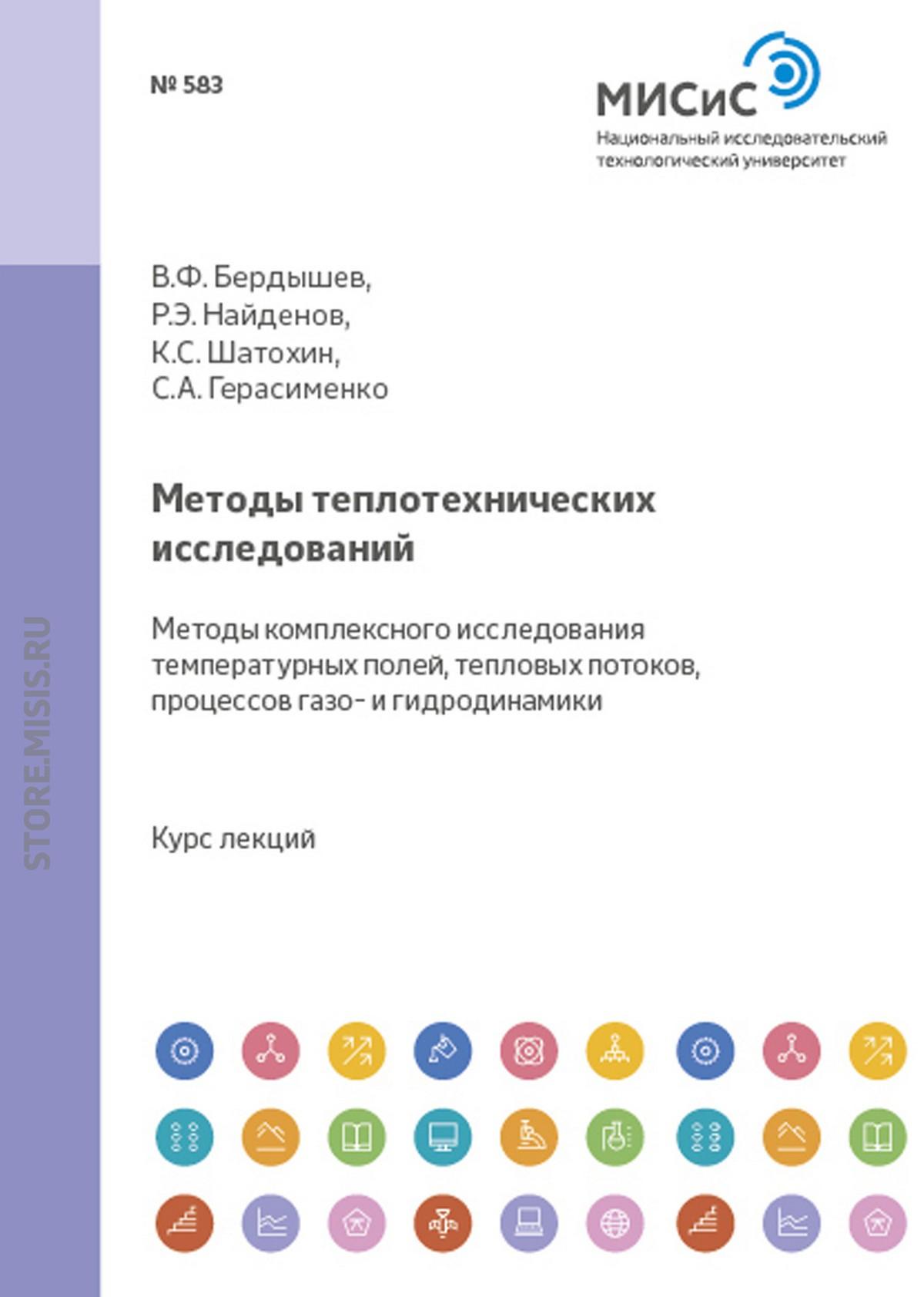 В. Ф. Бердышев Методы теплотехнических исследований. Методы комплексного исследования температурных полей, тепловых потоков, процессов газо- и гидродинамики прибор для измерения температуры chinagoodgoods 2015 lcd ti 121