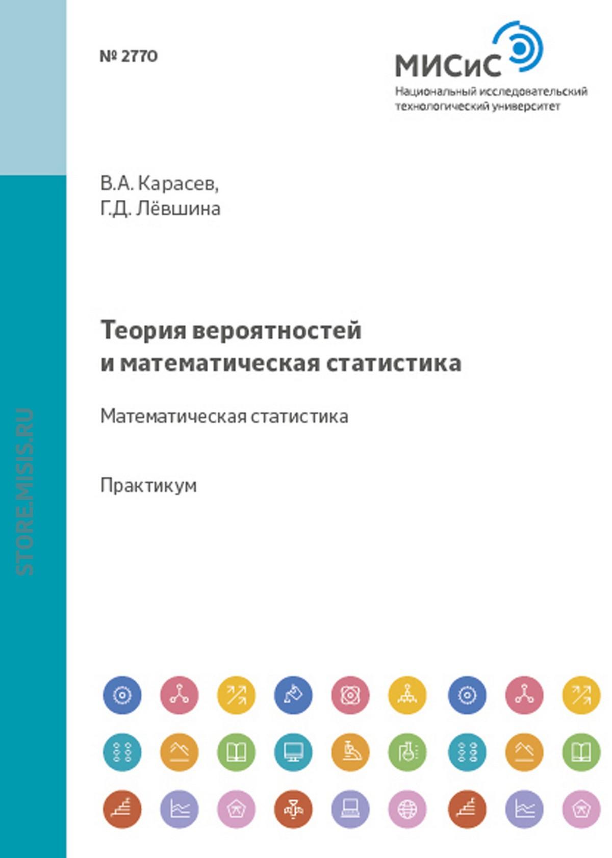 В. А. Карасев Теория вероятностей и математическая статистика. Математическая статистика е р горяинова теория вероятностей и математическая статистика базовый курс с примерами и задачами