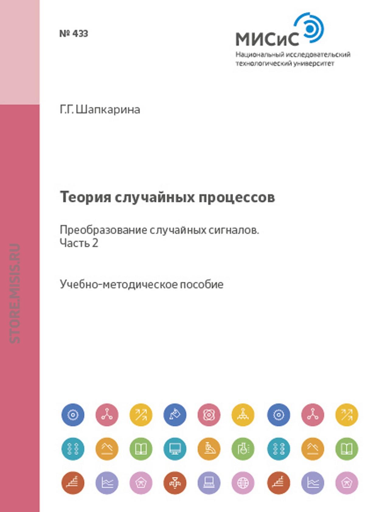 Галина Шапкарина Теория случайных процессов. Преобразование случайных сигналов. Часть 2 цена