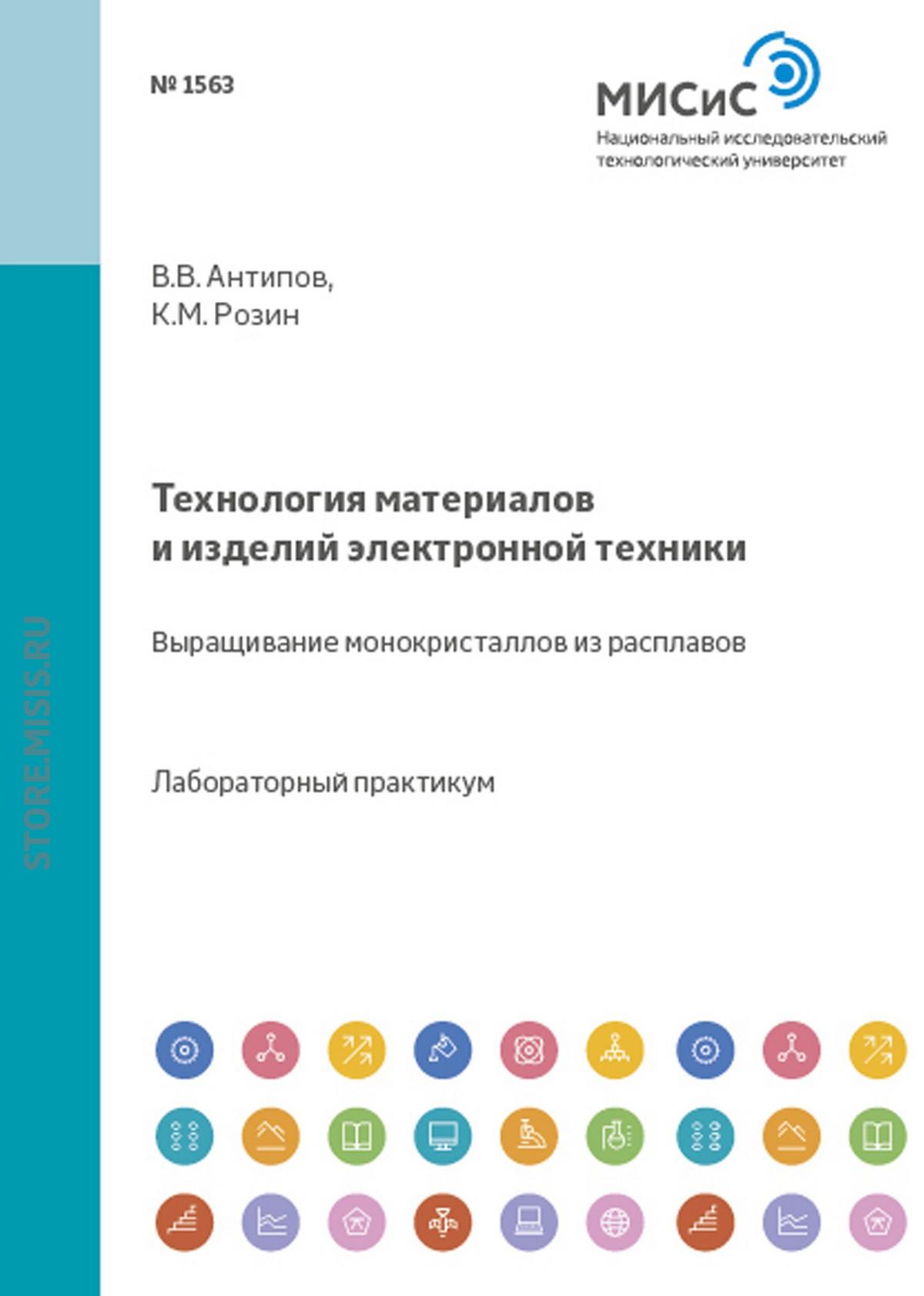 Константин Розин Технология материалов и изделий электронной техники. Выращивание монокристаллов из расплавов