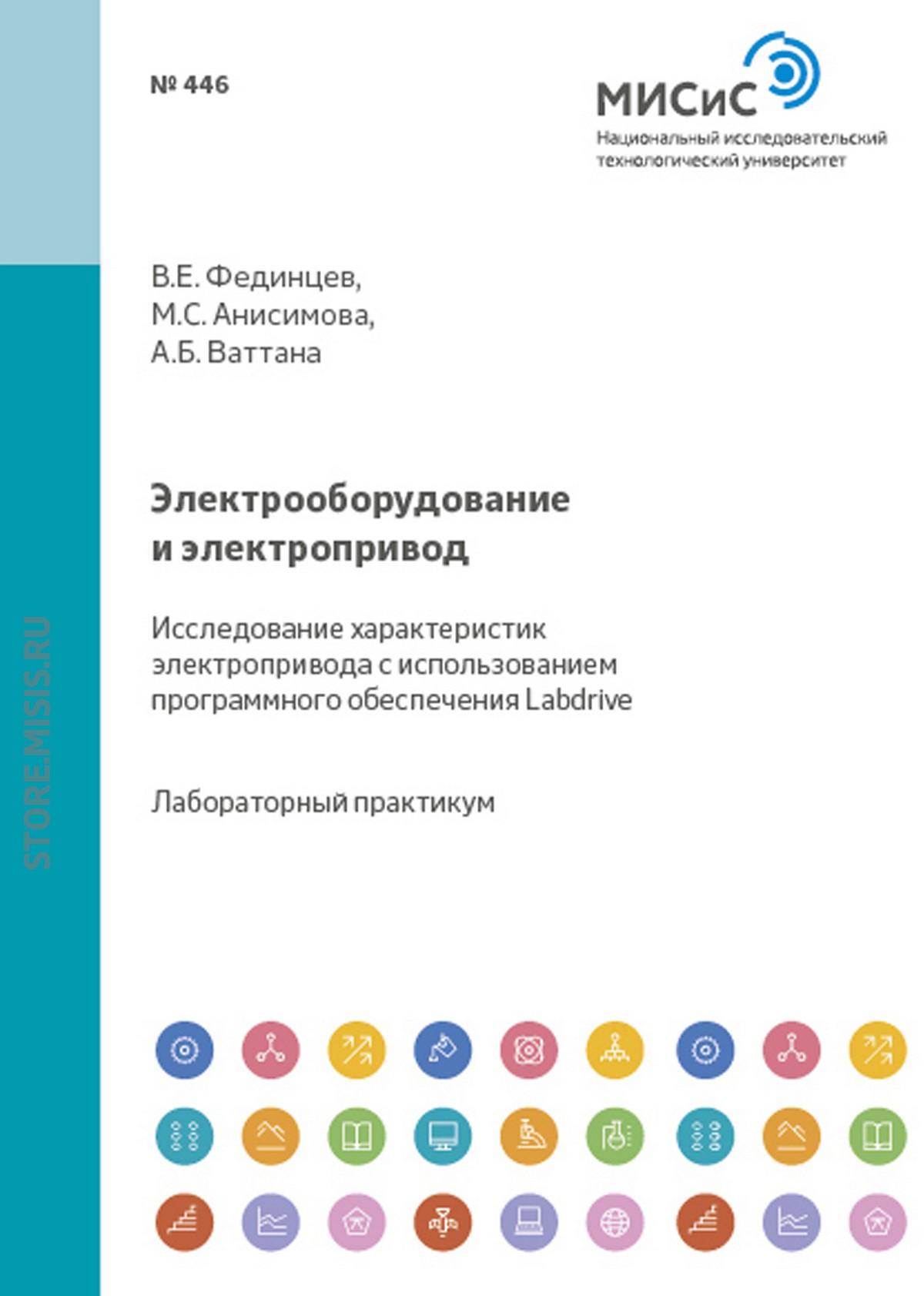 В. Е. Фединцев Электрооборудование и электропривод. Исследование характеристик электропривода с использованием программного обеспечения Labdrive
