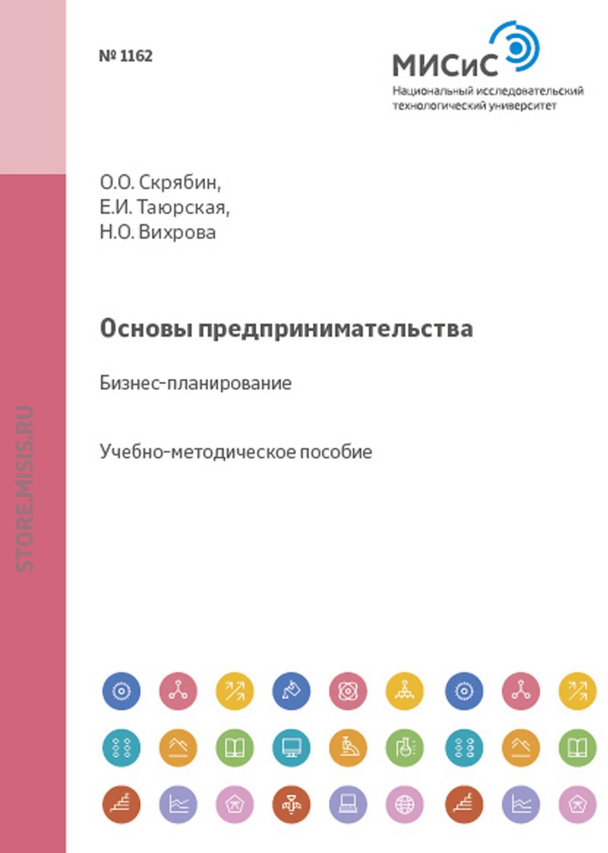 Надежда Шмелева Основы предпринимательства. Бизнес-планирование кандалинцев в инновационный бизнес применение сбалансированной системы показателей