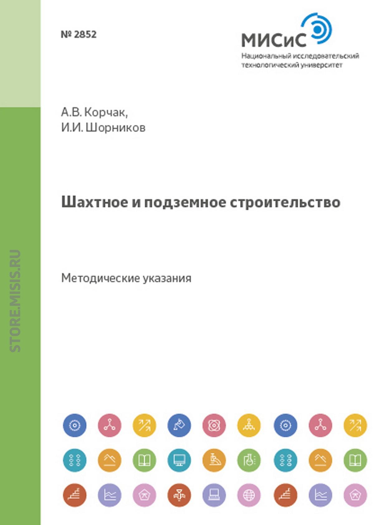 Андрей Корчак Шахтное и подземное строительство михаил шуплик шахтное и подземное строительство специальные способы строительства