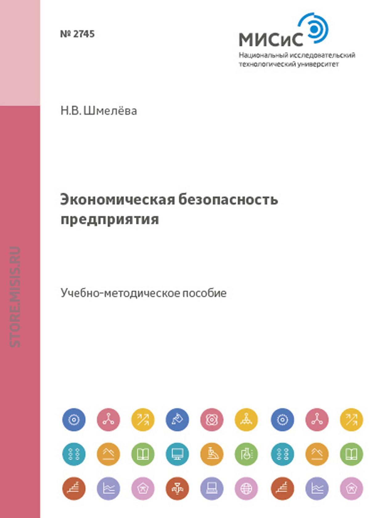Н. В. Шмелева Экономическая безопасность предприятия цена