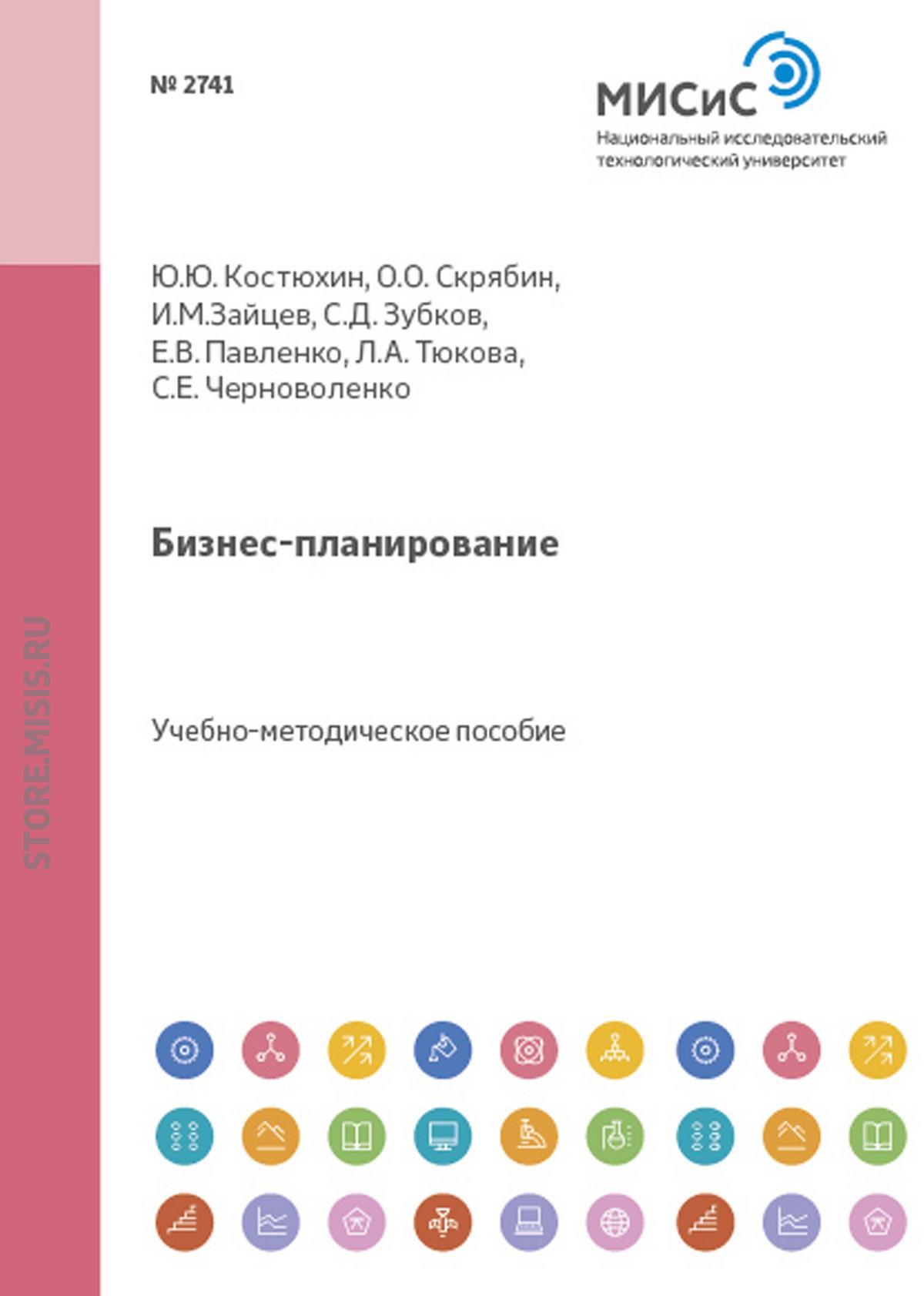 Олег Олегович Скрябин Бизнес-планирование с лихтерман планирование на горном предприятии