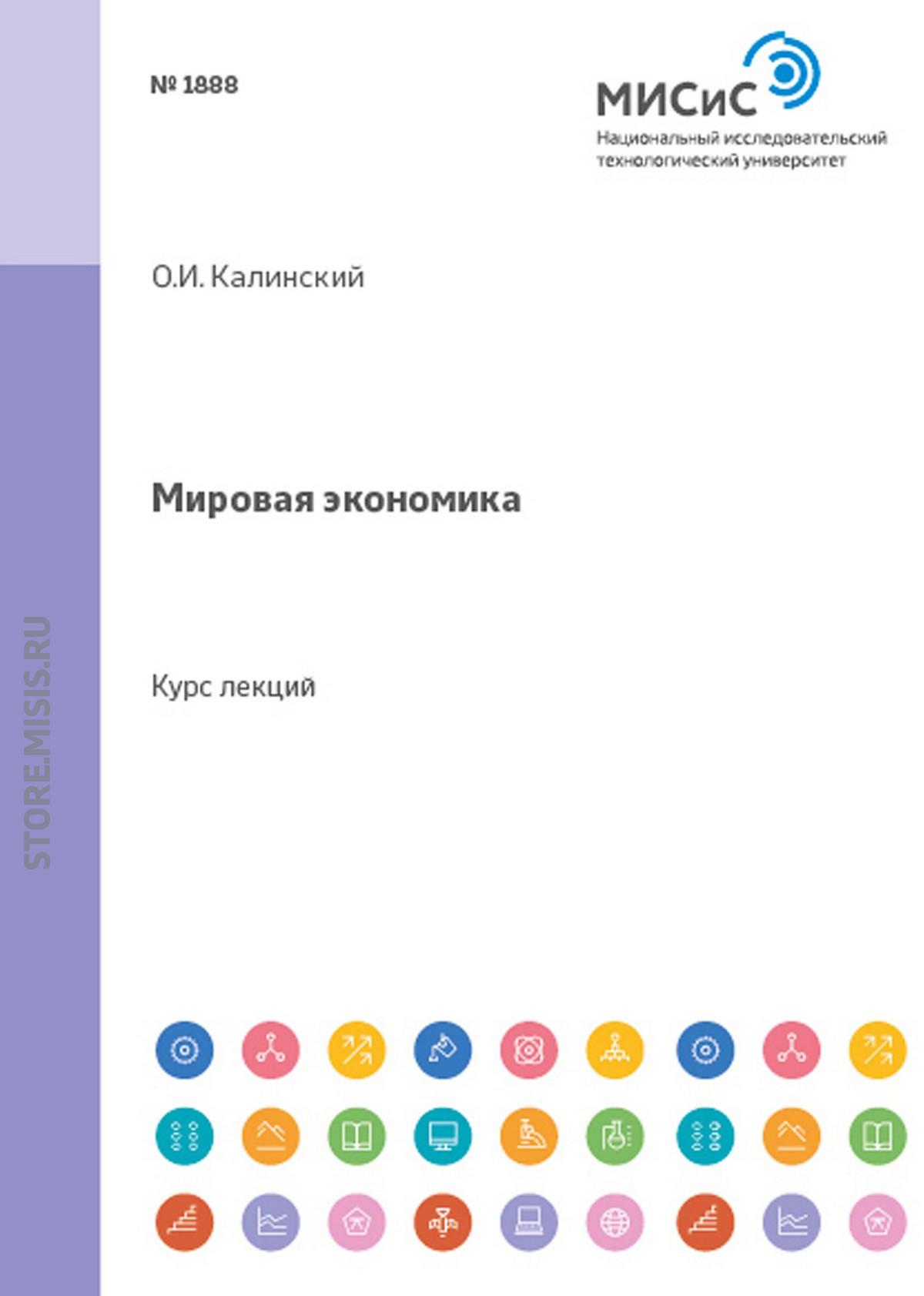 О. И. Калинский Мировая экономика мировая экономика и международный бизнес практикум