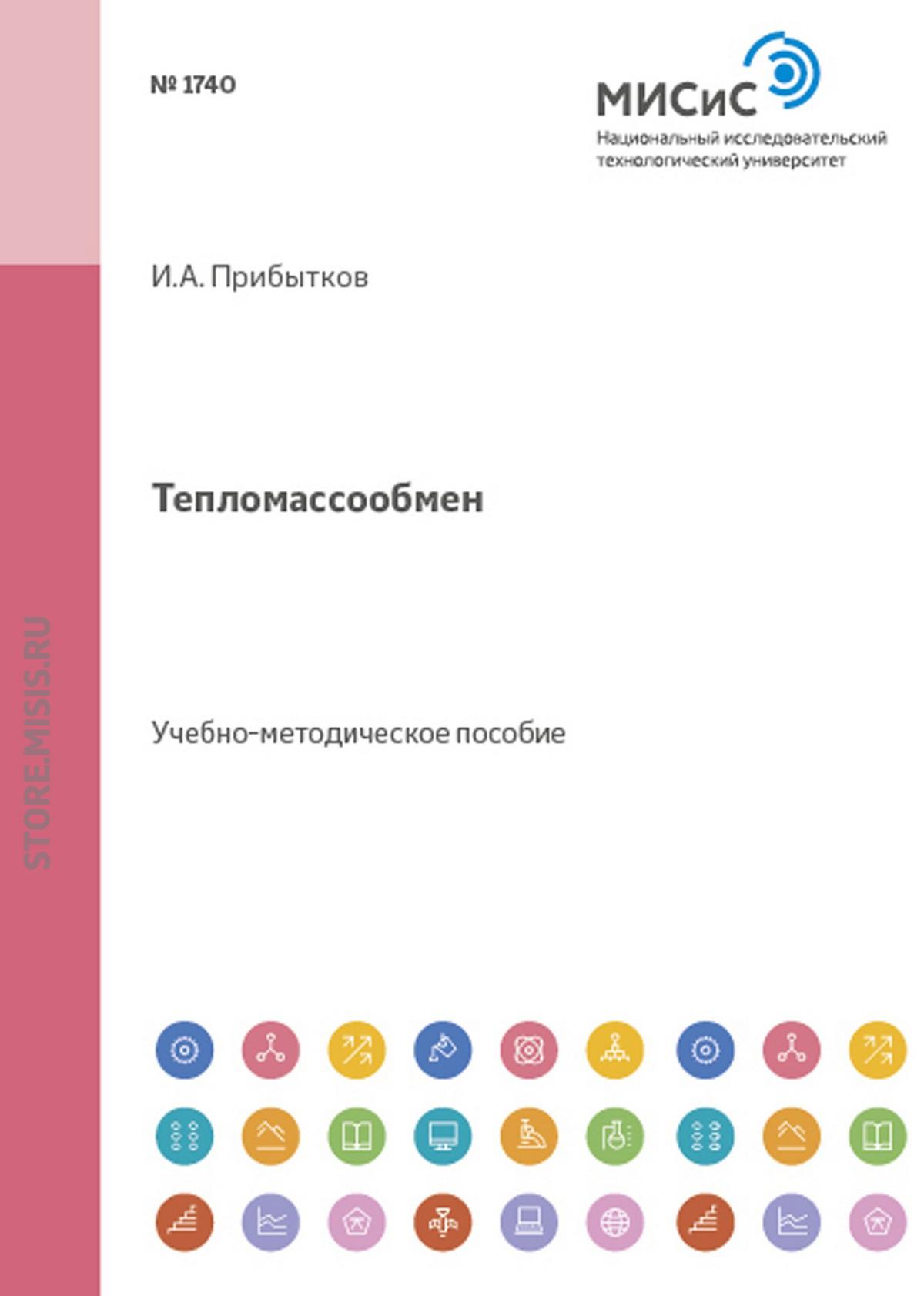 Иван Прибытков Тепломассообмен о ануфриенко техническая термодинамика и тепломассообмен