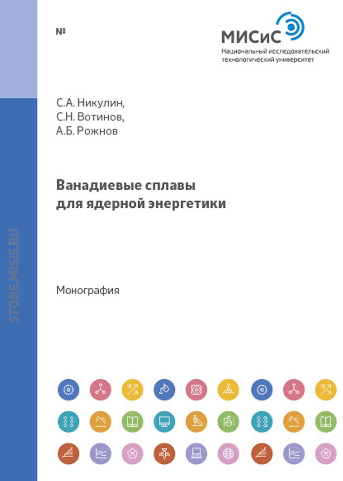 Андрей Рожнов Ванадиевые сплавы для ядерной энергетики сергей никулин применение метода акустической эмиссии при испытаниях материалов для ядерной энергетики