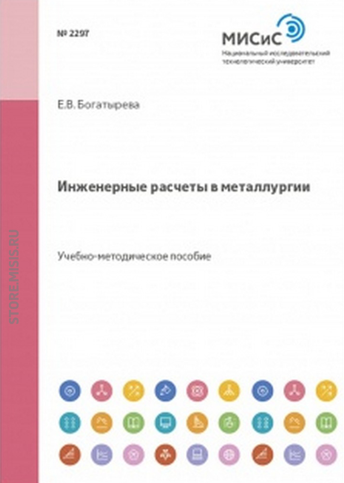 Владимир Соколов Инженерные расчеты в металлургии