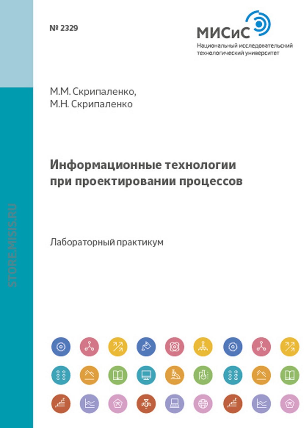 Михаил Скрипаленко Информационные технологии при проектировании процессов