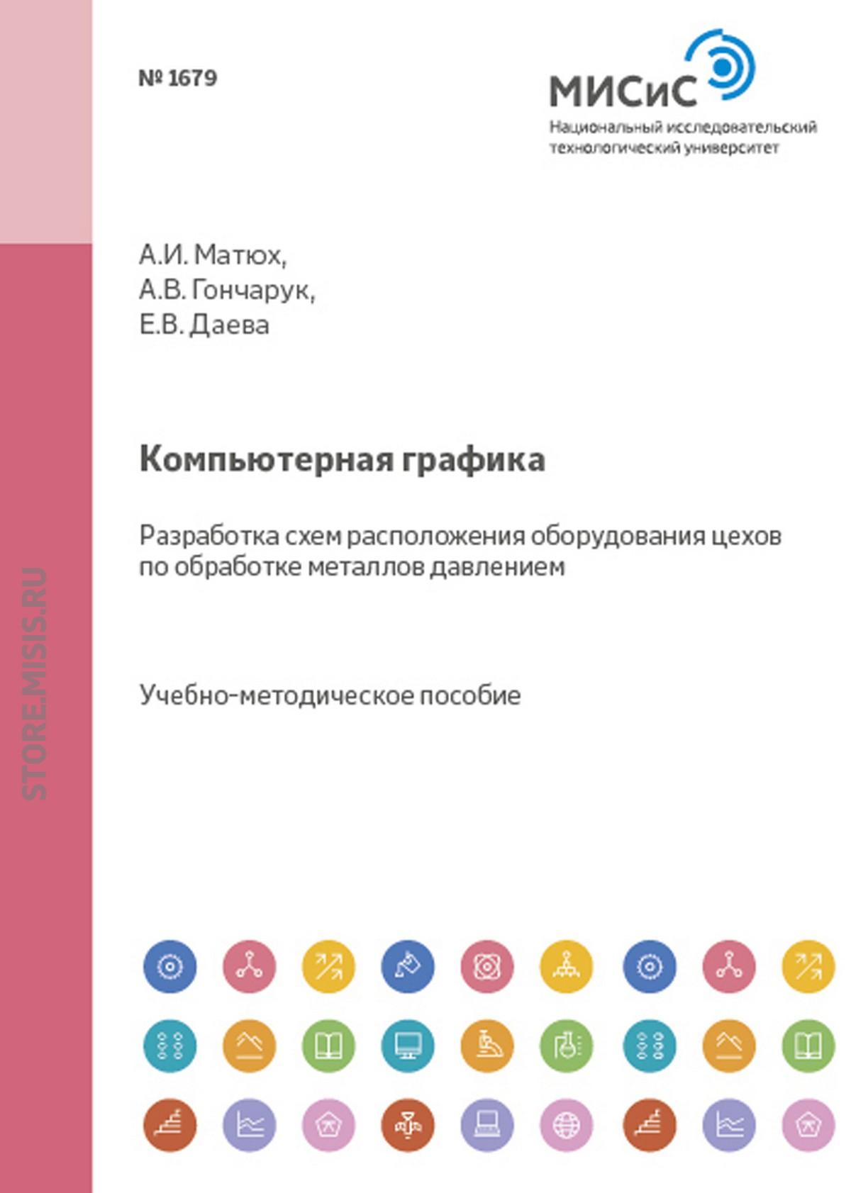 Александр Гончарук Компьютерная графика. Разработка схем расположения оборудования цехов по обработке металлов давлением цена