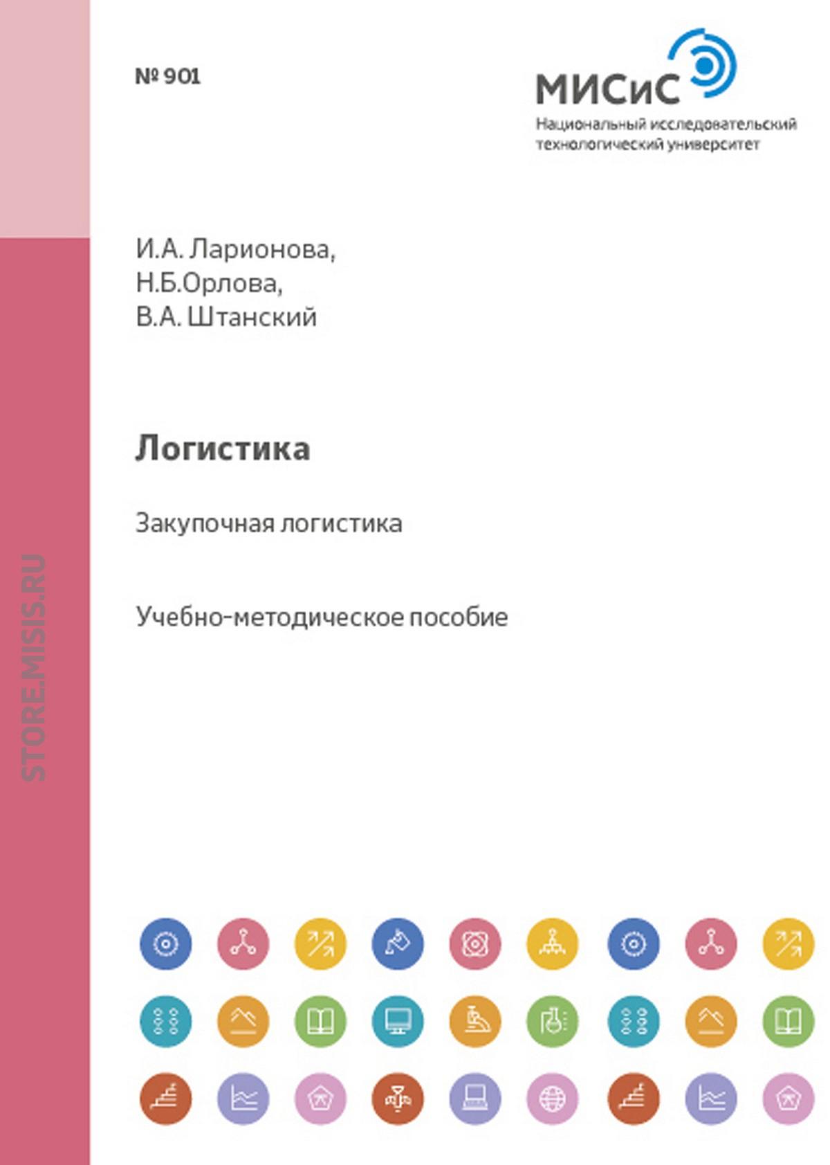 Ирина Ларионова Логистика. Закупочная логистика ирина ларионова статистика