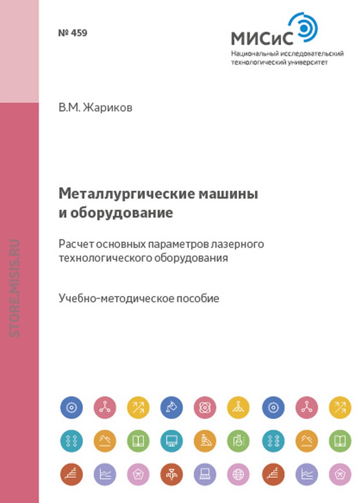 Валерий Жариков Металлургические машины и оборудование. Расчет основных параметров лазерного технологического оборудования