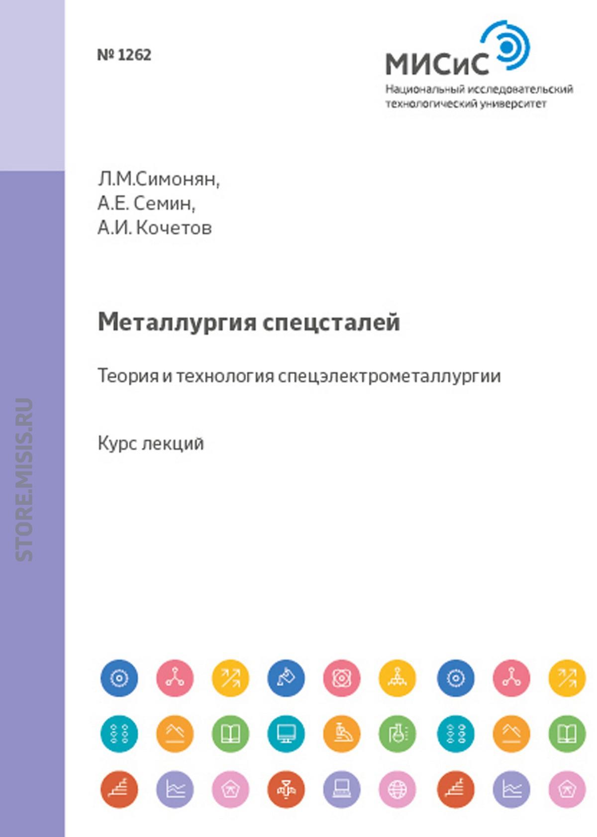 Александр Кочетов Металлургия спецсталей. Теория и технология спецэлектрометаллургии