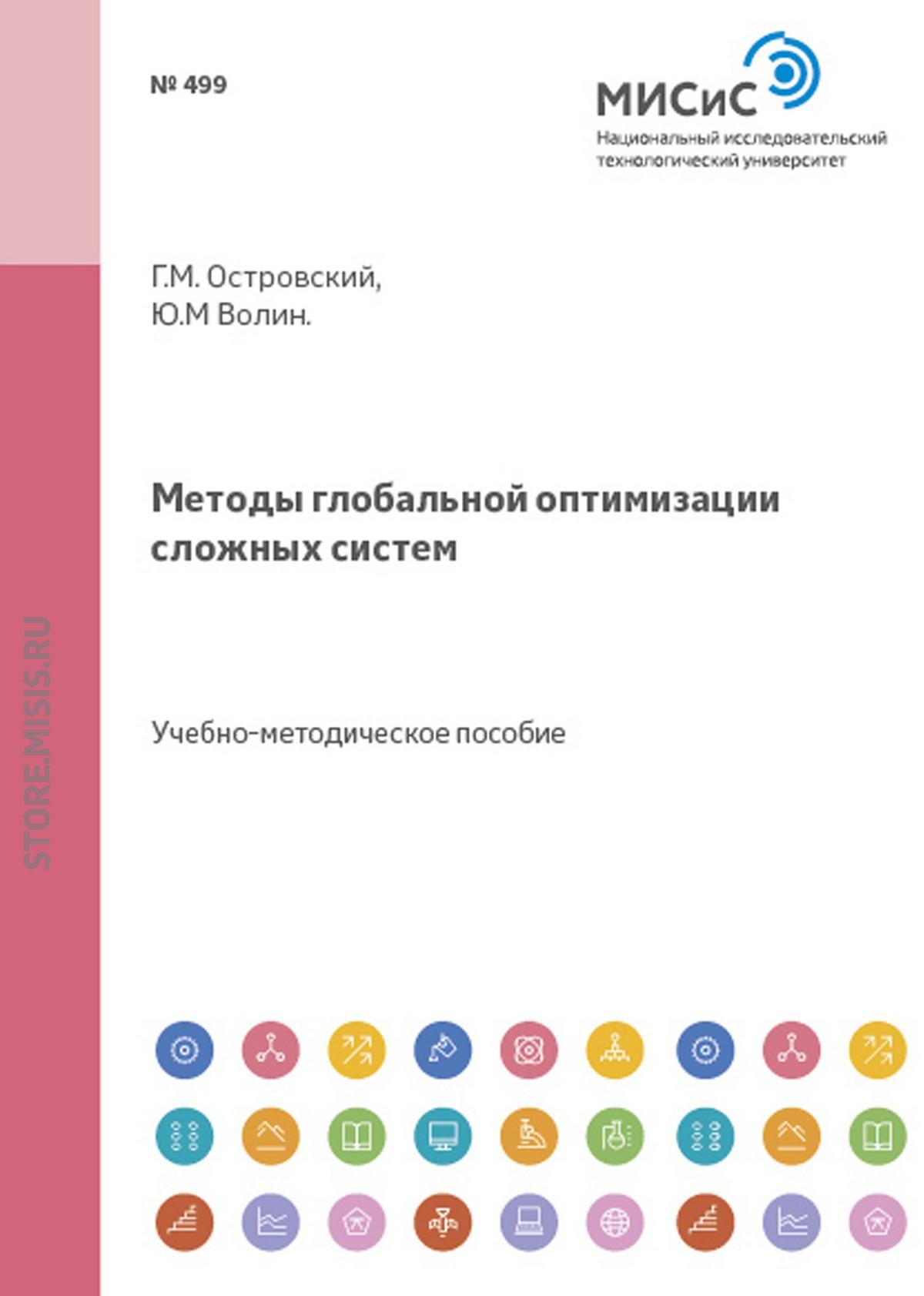 Ю. М. Волин Методы глобальной оптимизации сложных систем цена
