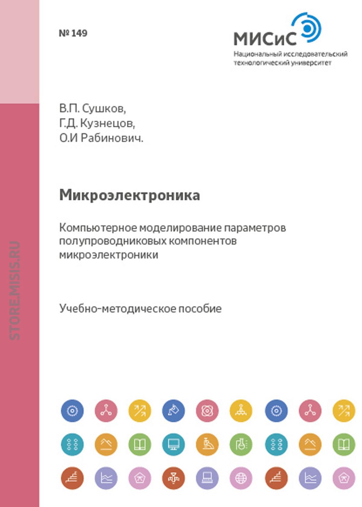 Геннадий Кузнецов Микроэлектроника. Компьютерное моделирование параметров полупроводниковых компонентов микроэлектроники