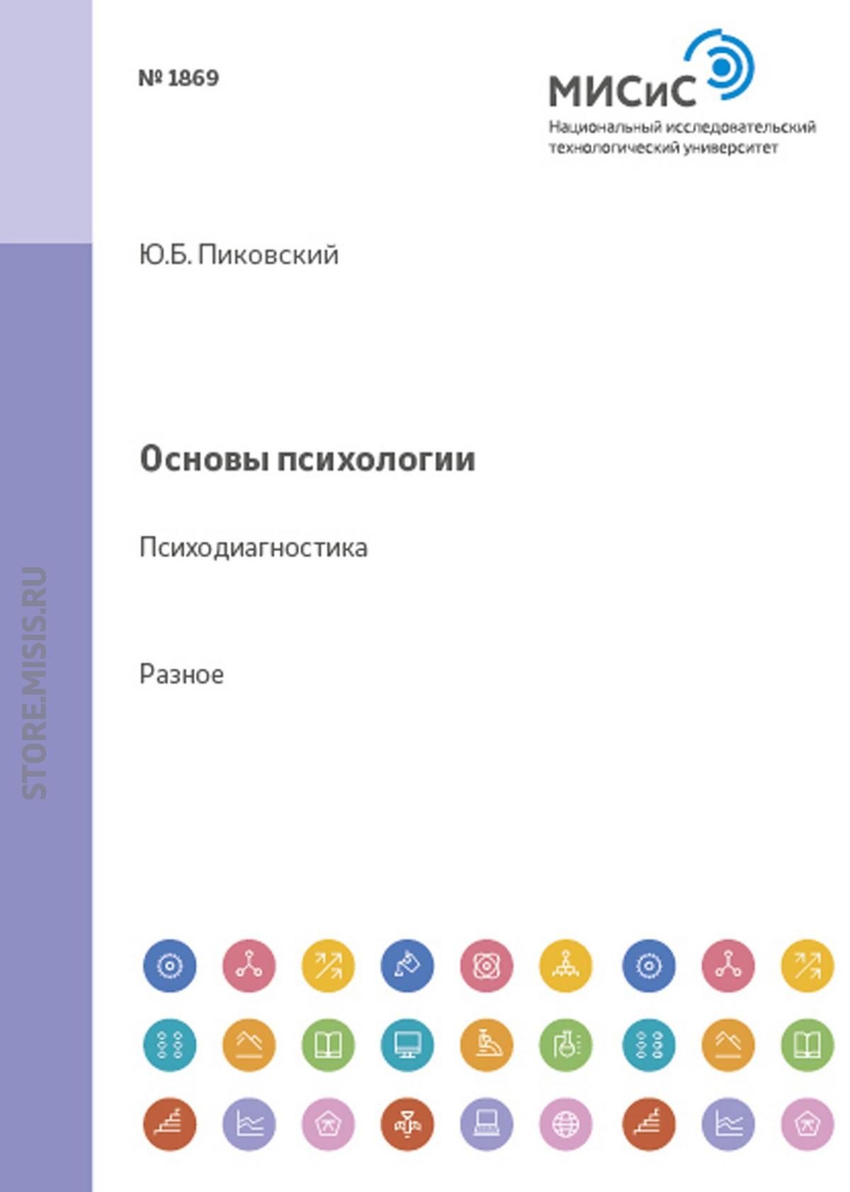 Юрий Пиковский Основы психологии. Психодиагностика