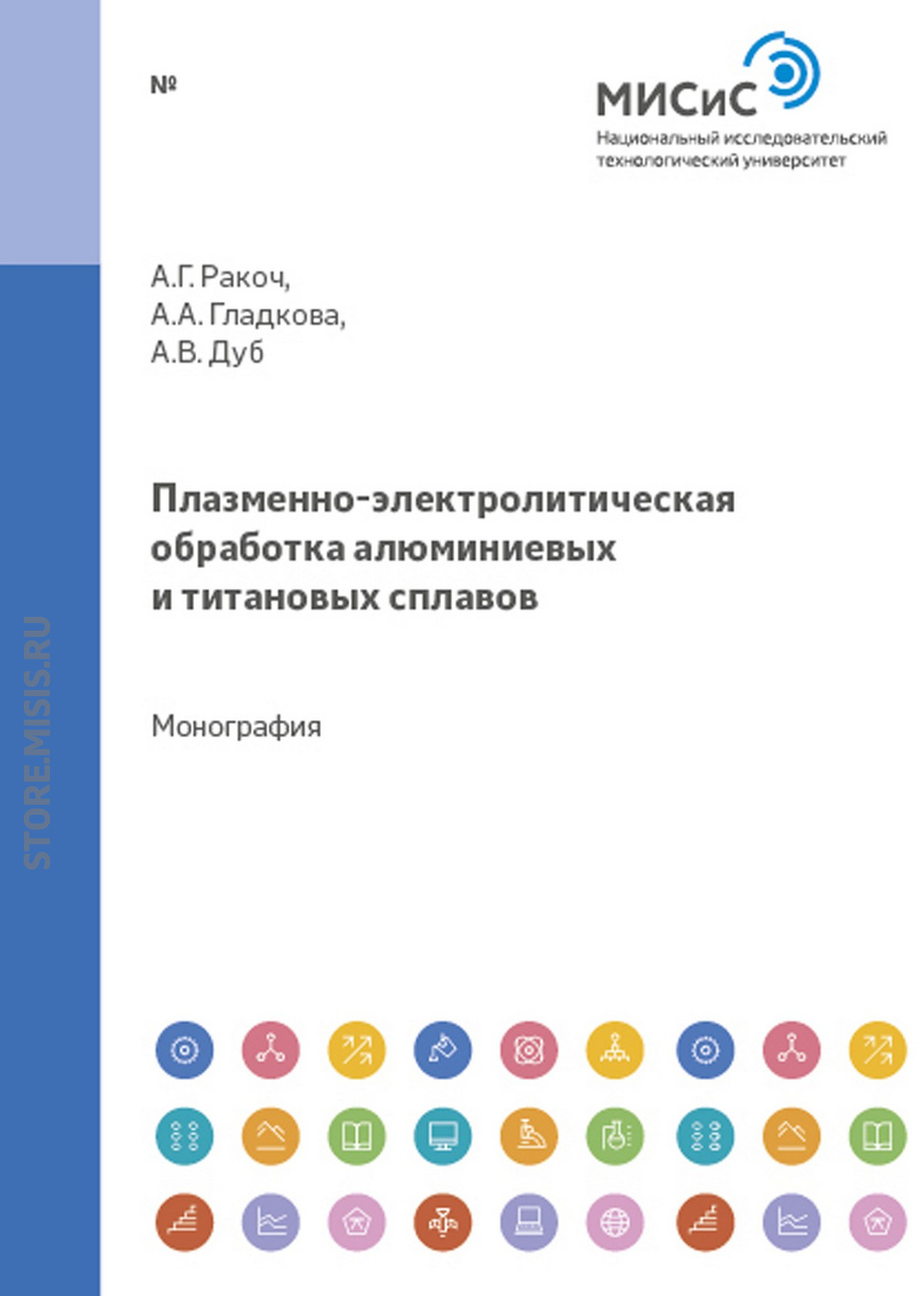 Александр Ракоч Плазменно-электролитическая обработка алюминиевых и титановых сплавов